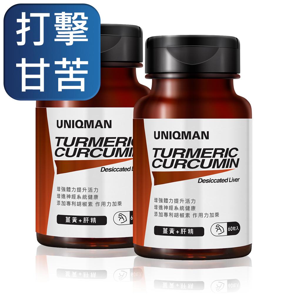 UNIQMAN-薑黃+肝精(60顆/瓶)2瓶組