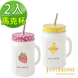 Just  Home果漾蘇打陶瓷馬克杯附不鏽鋼吸管(2入組)