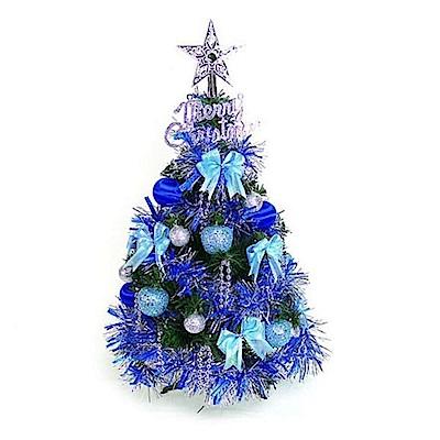 摩達客 可愛2呎/2尺(60cm)經典裝飾綠色聖誕樹(藍銀色系裝飾)