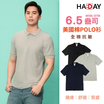 HADAY 6.5盎司美國棉 中性短袖POLO衫 立體顯瘦 三同色鈕扣 舒適親膚 麻灰色 衣起過日子