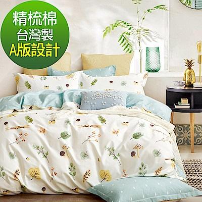 La Lune 台灣製40支精梳純棉新式雙人兩用被單人床包四件組 本草綱目北歐篇