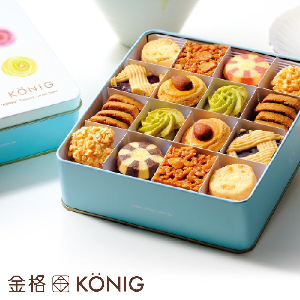 金格 香榭午茶綜合小餅禮盒