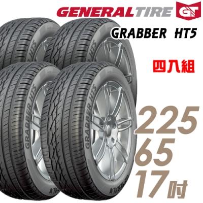 【General Tire 將軍】 HT5-225/65/17 舒適靜音 濕地性能 優異的抓地力輪胎 四入 GRABBER HT5 2256517 225-65-17 225/65 R17