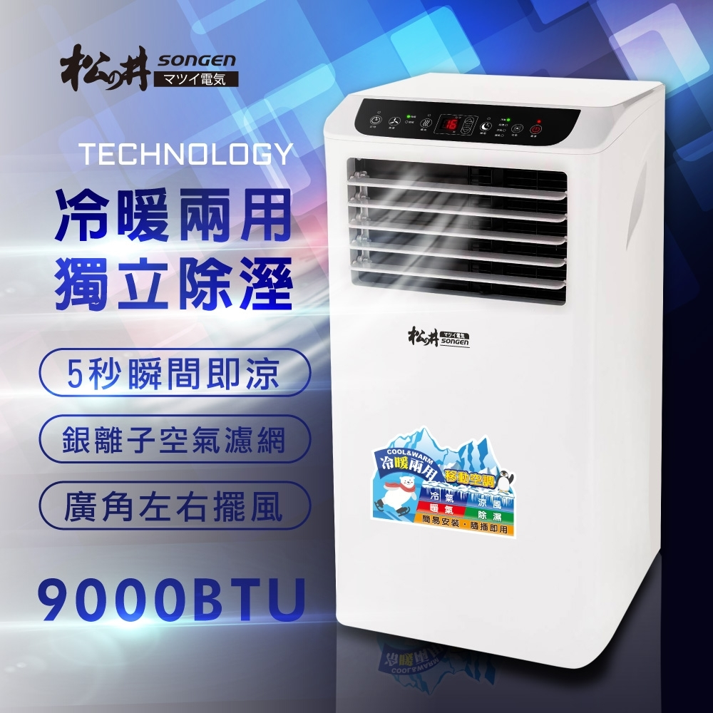 SONGEN松井 9000BTU冷暖型清淨除濕移動式冷氣 SG-A419CH