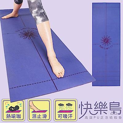 Fun Sport yoga 快樂島 高效PU皮革正念瑜珈墊-輔助線款