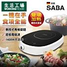 【生活工場】SABA飛梭微電腦電陶爐SA-HS03F