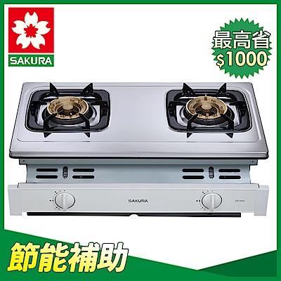 櫻花牌 G6150AS 分離式爐頭不鏽鋼崁入式雙口瓦斯爐(桶裝/液化)