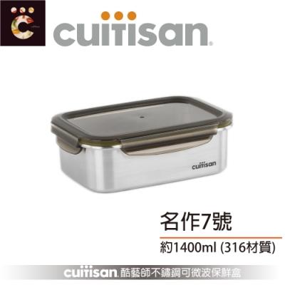 酷藝師 Cuitisan 不鏽鋼保鮮盒 名作系列-方形7號1400ML