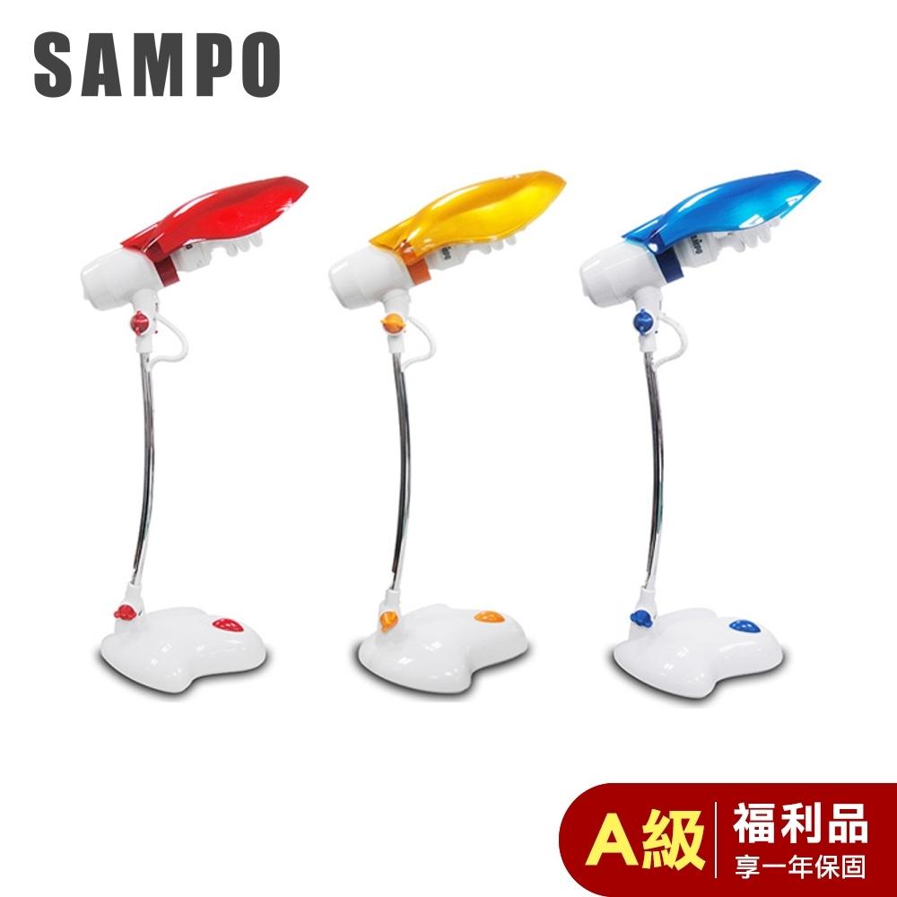 (福利品A級) SAMPO 聲寶亮眼色彩高頻檯燈  (LH-U1001TL) 兩色可選