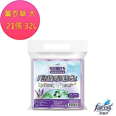 驅塵氏 香氛清潔袋-薰衣草-大(32Lx3捲入)