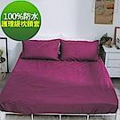 eyah 宜雅 台灣製專業護理級完全防水雙面枕頭套2入組 葡萄酒紅