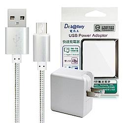 電池王 5V/ 2.4A輸出雙孔USB充電器+MICRO USB編織快速傳輸充電線