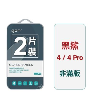 GO MI 小米 黑鯊 4 / 4 Pro 9H鋼化玻璃保護貼 mi4/4pro 全透明非滿版2片裝