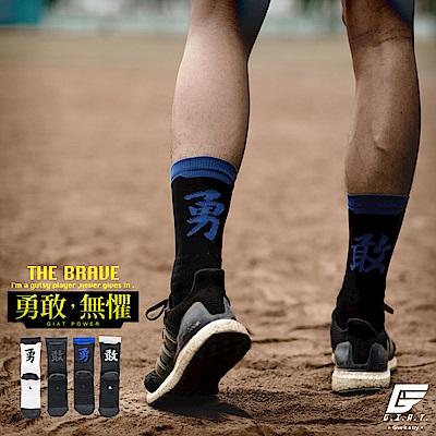 GIAT 台灣製萊卡消臭機能運動襪(勇敢聯名款)-2雙組【聯合活動】