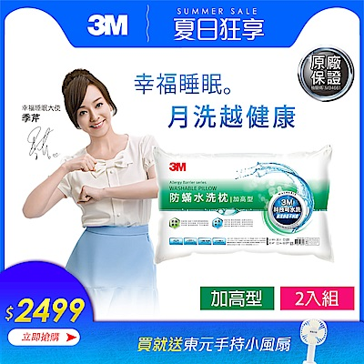 「品牌日最後一天」3M 新一代防蹣水洗枕-加高型(2入組)