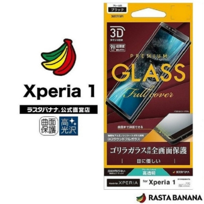 RASTA BANANA Xperia 1 康寧大猩猩曲面強化玻璃護眼專用保貼