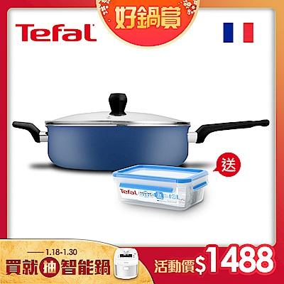 [送保鮮盒1L 滿額贈送鍋鏟]Tefal法國特福 蒙馬特系列28CM不沾深煎鍋+蓋