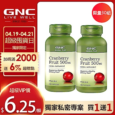 (滿2000送6%超贈點)GNC健安喜 私密保養 蔓越莓膠囊食品 100顆x2入組