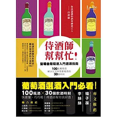 侍酒師幫幫忙:全場合葡萄酒入門選酒指南