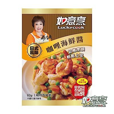 如意烹 咖哩海鮮醬60g