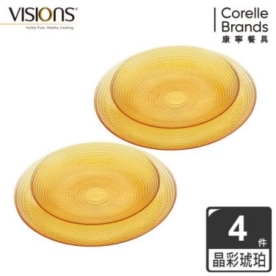 【美國康寧 VISIONS】 晶彩琥珀4件式餐盤組-D01