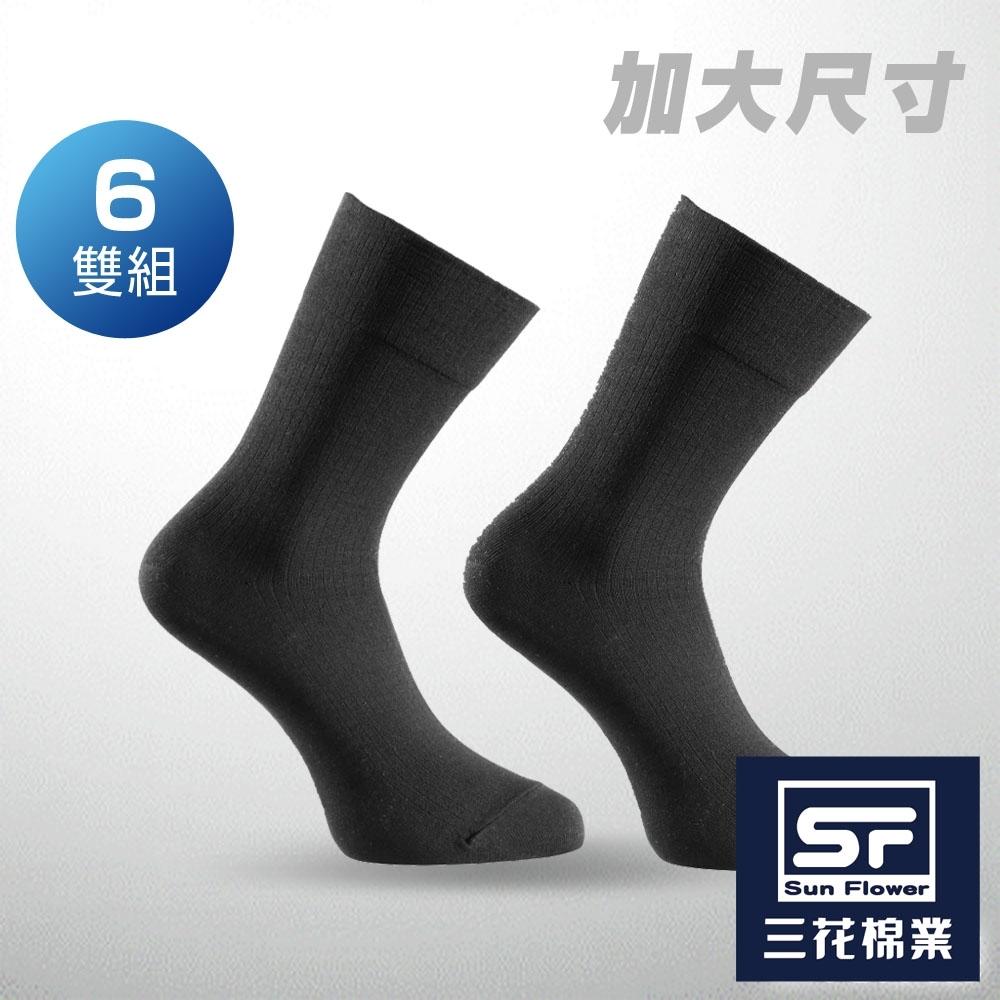 襪.襪子 三花SunFlower大尺寸無痕肌紳士休閒襪(6雙)_黑