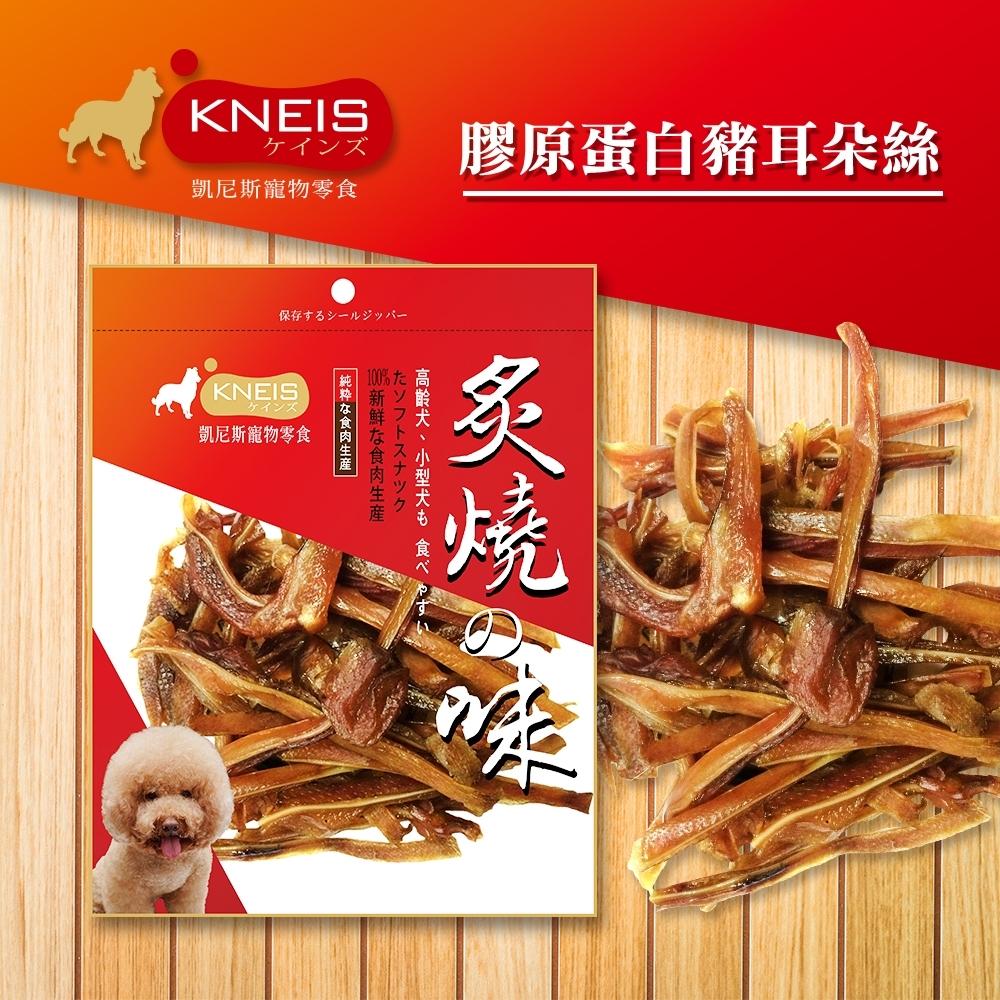 [3包組] KNEIS凱尼斯 炙燒の味 227膠原蛋白豬耳朵絲 130g±5% 寵物零食 零嘴 點心