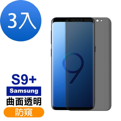 三星 S9+曲面 高清防窺 9H鋼化玻璃膜 手機螢幕保護貼-超值3入組
