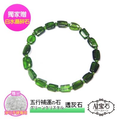 A1寶石 透灰石設計師款手鍊手環同祖母綠真貴(含開光)