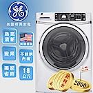 美國奇異GE 18KG 變頻滾筒式洗衣機 GFW480SSWW