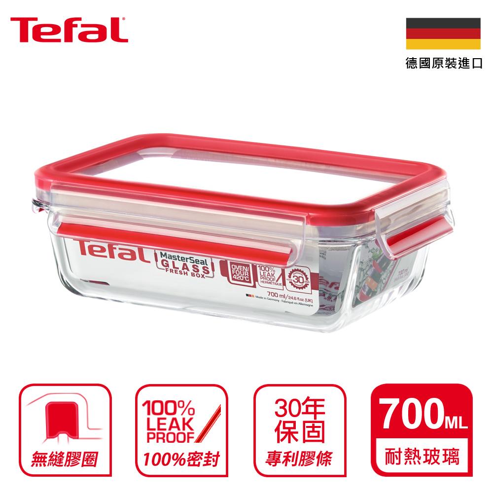 Tefal法國特福 德國EMSA原裝 無縫膠圈耐熱玻璃保鮮盒700ML