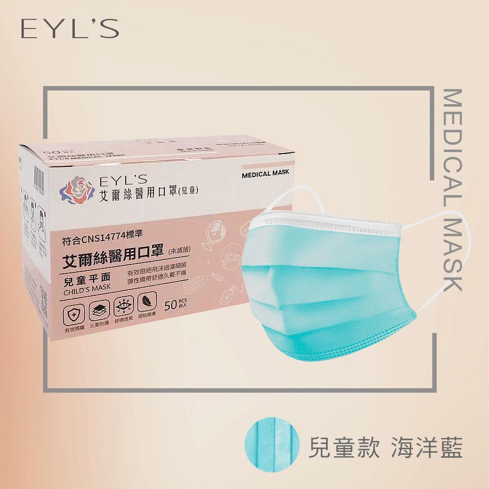EYL'S 艾爾絲 醫用口罩 兒童款-海洋藍1盒入(50入/盒)