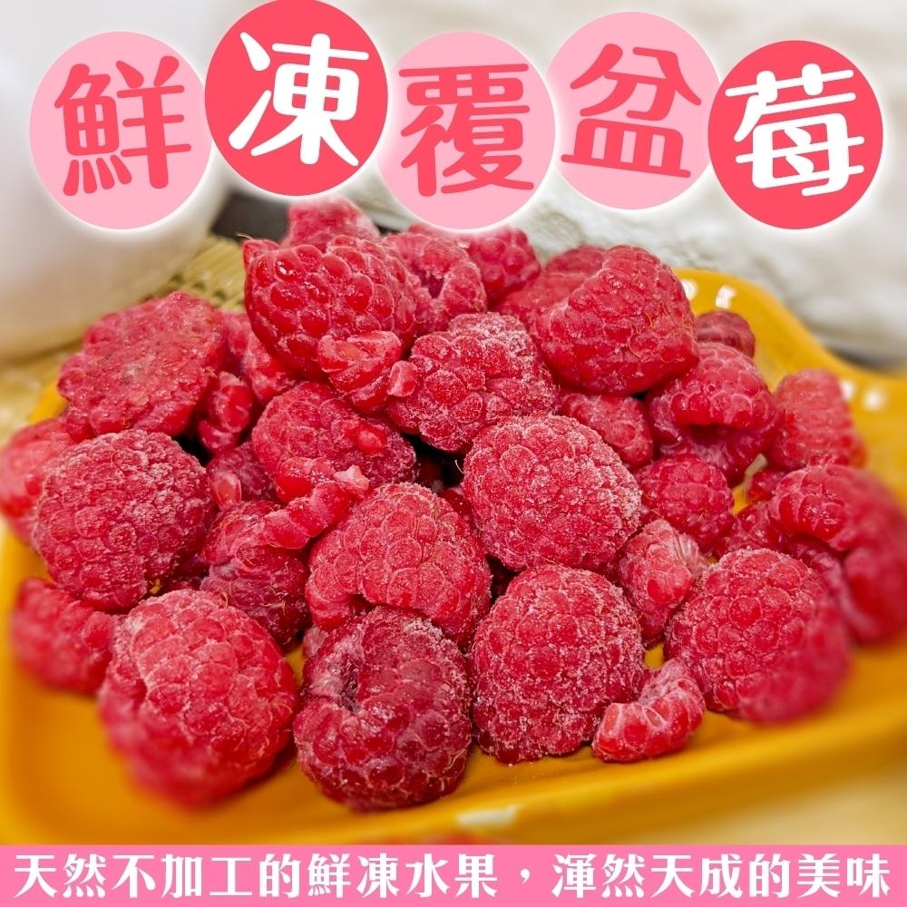 (滿699免運)【天天果園】冷凍鮮採覆盆莓1包(每包約200g)