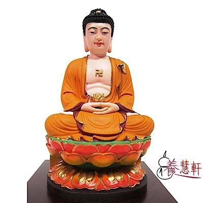 養慧軒 金剛砂陶土精雕佛像 阿彌陀佛(彩繪)