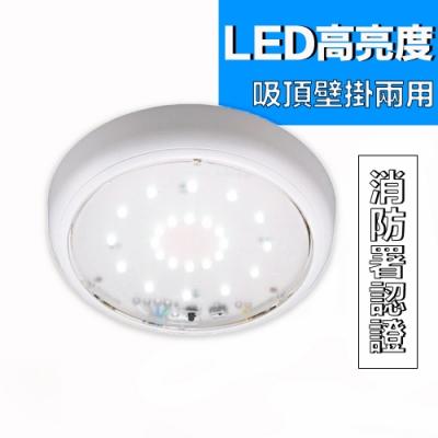 【防災專家】吸頂/壁掛兩用型 LED緊急照明燈