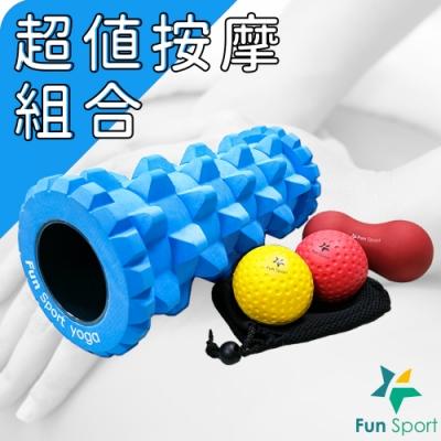 Fun Sport 筋膜放鬆按摩組-波動力按摩滾筒+任您滾按摩球+花生米按摩球