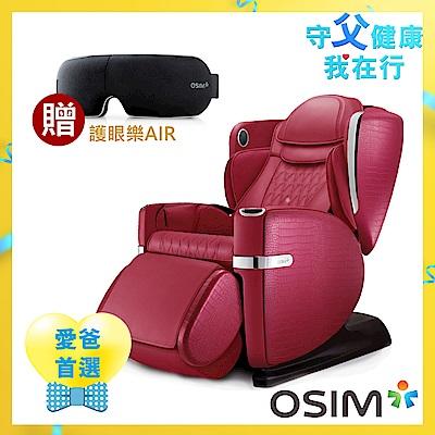 OSIM uLove2 4手天王 按摩沙發 按摩椅 OS-888 紅色款