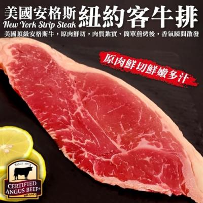 【海陸管家】美國安格斯紐約客牛排8包(每包約150g)