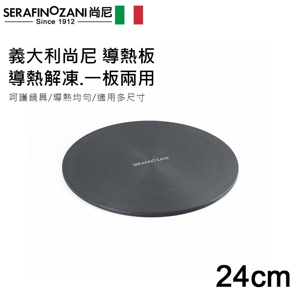 SERAFINO ZANI 多功能快速解凍/導熱板24CM