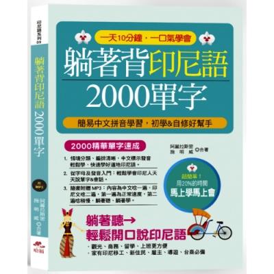 躺著背印尼語2000單字:簡易中文拼音學習,初學&自修好幫手 (附中文.印尼語朗讀MP3)