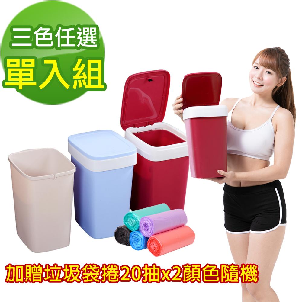 黑魔法 自動抽換袋式懶人彈壓垃圾桶x1顏色任選+贈平口點斷式垃圾袋捲20抽x2