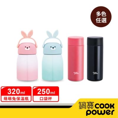 (Yahoo獨家)【CookPower鍋寶】不鏽鋼內陶瓷時尚口袋杯+316不鏽鋼萌兔保溫瓶(多色任選)