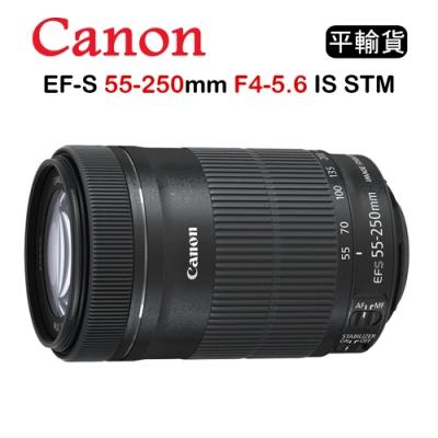 CANON EF-S 55-250mm F4-5.6 IS STM 彩盒裝 (平行輸入) 送UV保護鏡+吹球清潔組