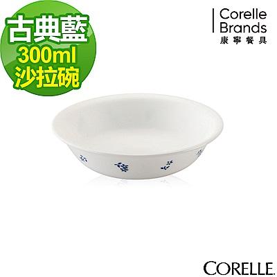 CORELLE康寧 古典藍300ml沙拉碗