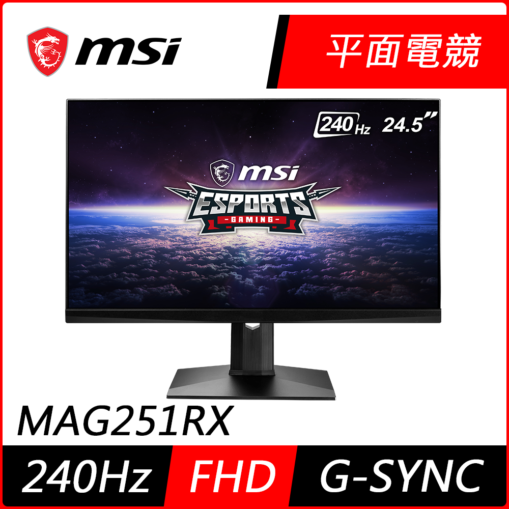 MSI微星 Optix MAG251RX 25型電競螢幕(FHD/IPS/240Hz/G-Sync) product image 1