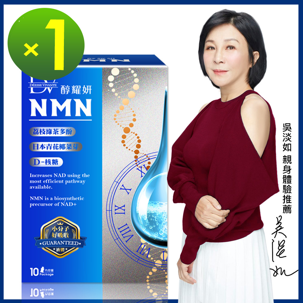 DV笛絲薇夢-醇耀妍NMN超能飲(進化版)x1盒-快