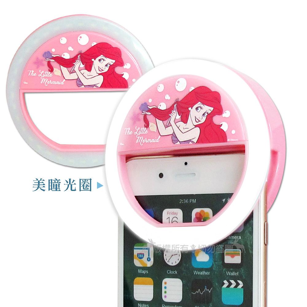 迪士尼授權正版 手機自拍神器 三段式美瞳大光圈補光燈(小美人魚)
