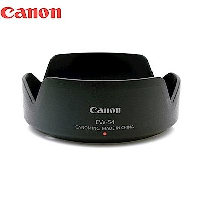 佳能原廠Canon太陽罩EW-54遮光罩適EF-M 18-55mm F3.5-5.6 IS STM可反扣倒裝f/3.5-5.6 1:3.5-5.6 Lens Hood