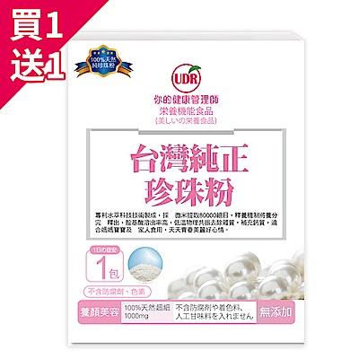 【買一送一】UDR 100%專利微米珍珠粉(即期品 / 效期:2019.10)