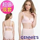 Gennies奇妮-內衣褲成套組/搭配高腰內褲(粉GA25+GB25)